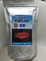 GROW 大型熱帯魚用 330g 浮遊性タイプF