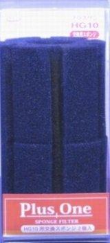スポンジフィルター JUN プラスワンHG10用交換スポンジ 神戸店在庫