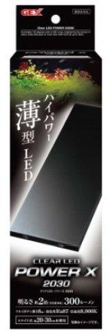 アクアF春の感謝セール品! GEX クリアLED パワーX 2020 5.5W 神戸店在庫